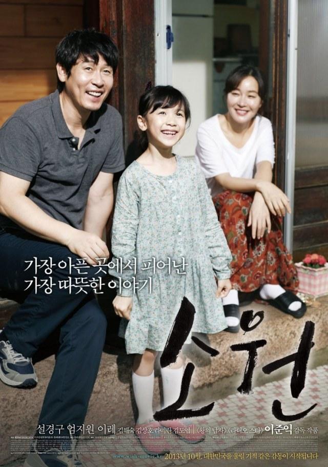 Menyorot Kasus Kelam Korea Selatan Dalam Film 'Hope' (379524)