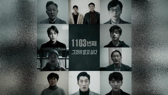 SBS Ajak Selebriti Pria Korea Kampanye Anti Pelecehan Seksual (41642)