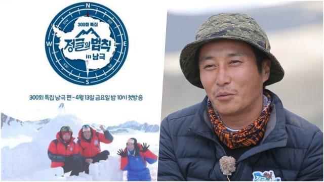 Variety Show 'Law of the Jungle' Berpetualang ke Antartika (32272)