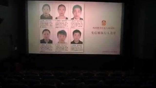 Bioskop di China tayangkan wajah pengutang