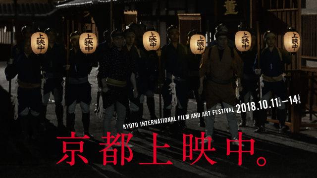 Kyoto International Film Festival 2018