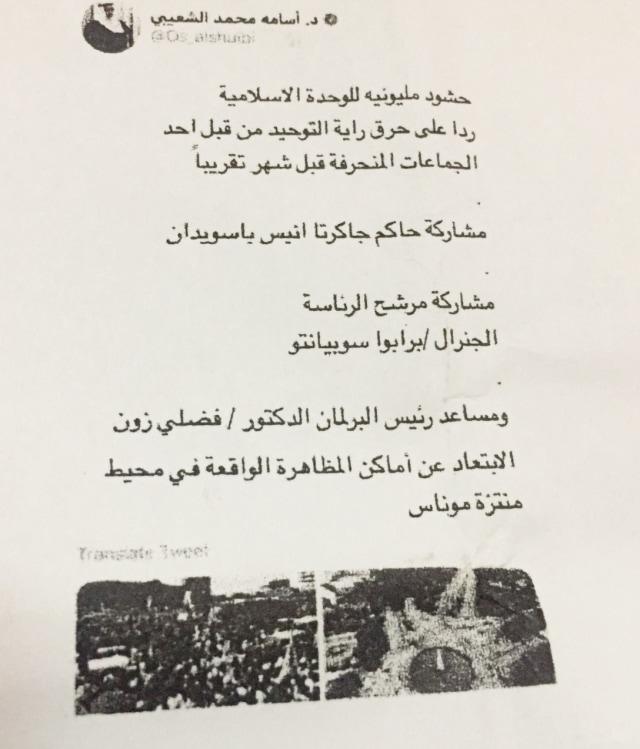 (NOT COVER) Cuitan dubes Saudi Osamah Muhammad Al-Suaibi  yang sudah dihapus