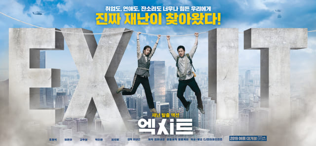 Image result for FILM EXIT