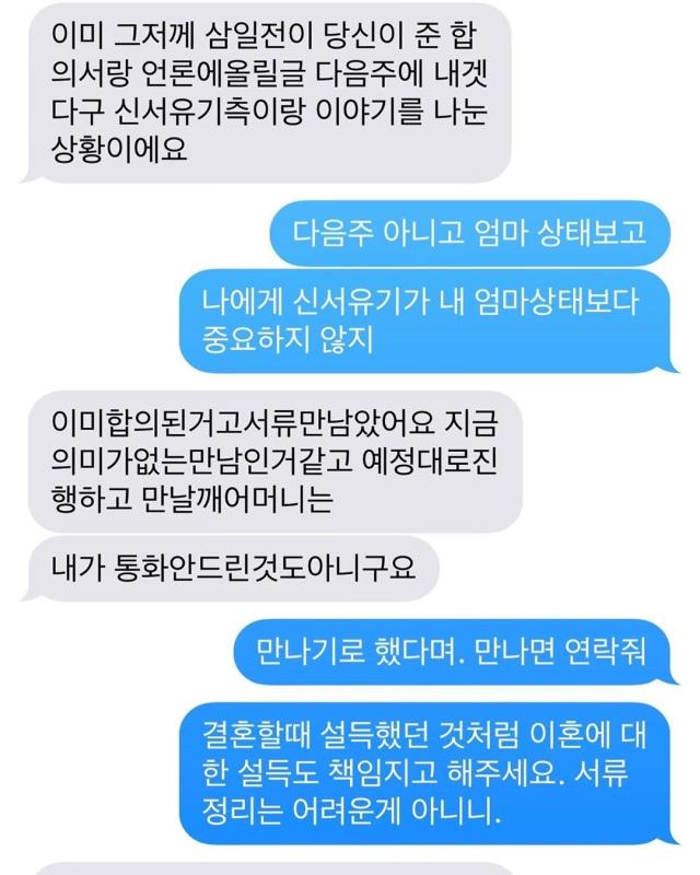 Screenshot Ku Hye Sun (1).jpg