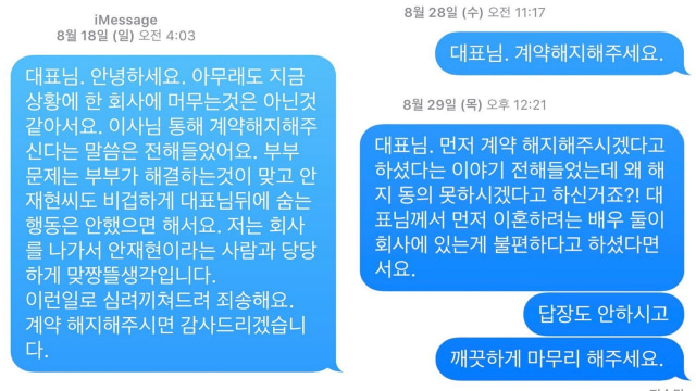 Ku Hye Sun Ingin Mengakhiri Kontrak dengan HB Entertainment (139290)