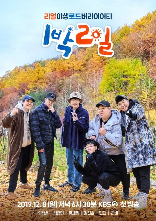 KBS 2 Days & 1 Night (potrait)