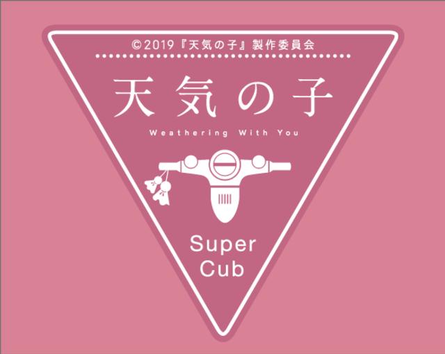"""Honda sendiri akan menyebut scooter pink tersebut dengan nama """"Tenki no Ko Version"""" dan akan memasangkan stiker """"Tenki no Ko"""" pada bagian body dari scooter pink sebagai penanda kalau item tersebut terafiliasi dengan film anime karya Shinkaitersebut."""