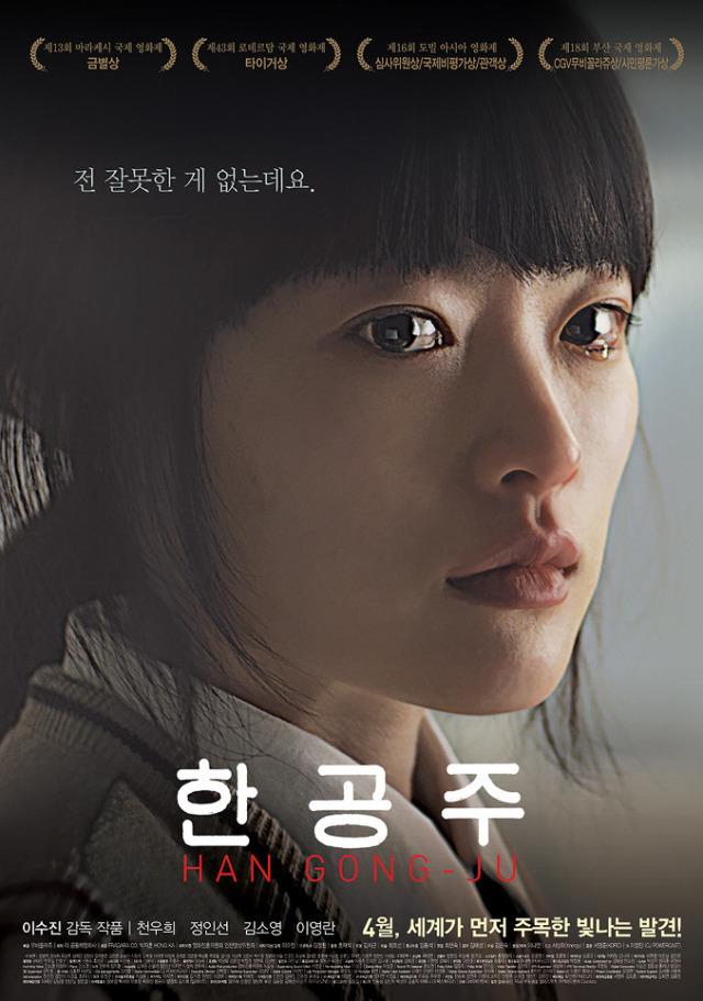 Dari Kisah Nyata, 3 Film Korea Ini Bercerita soal Pemerkosaan Anak di Bawah Umur (956957)