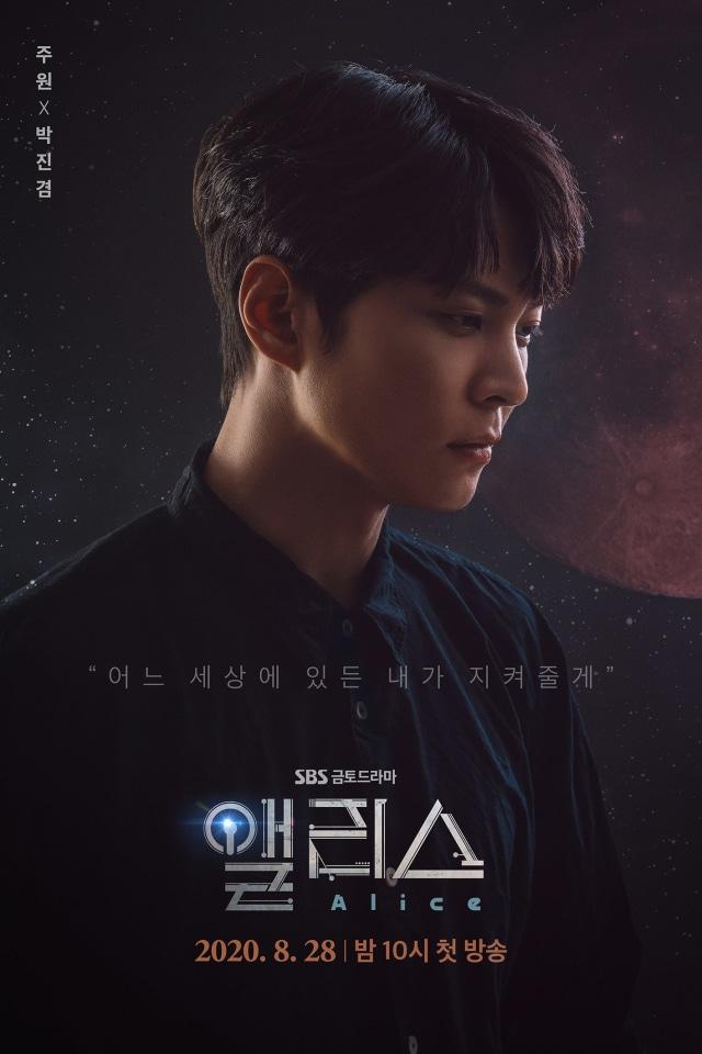 Joo Won Bersumpah Akan Balas Dendam Atas Kematian Ibunya dalam Drakor 'Alice' (226143)