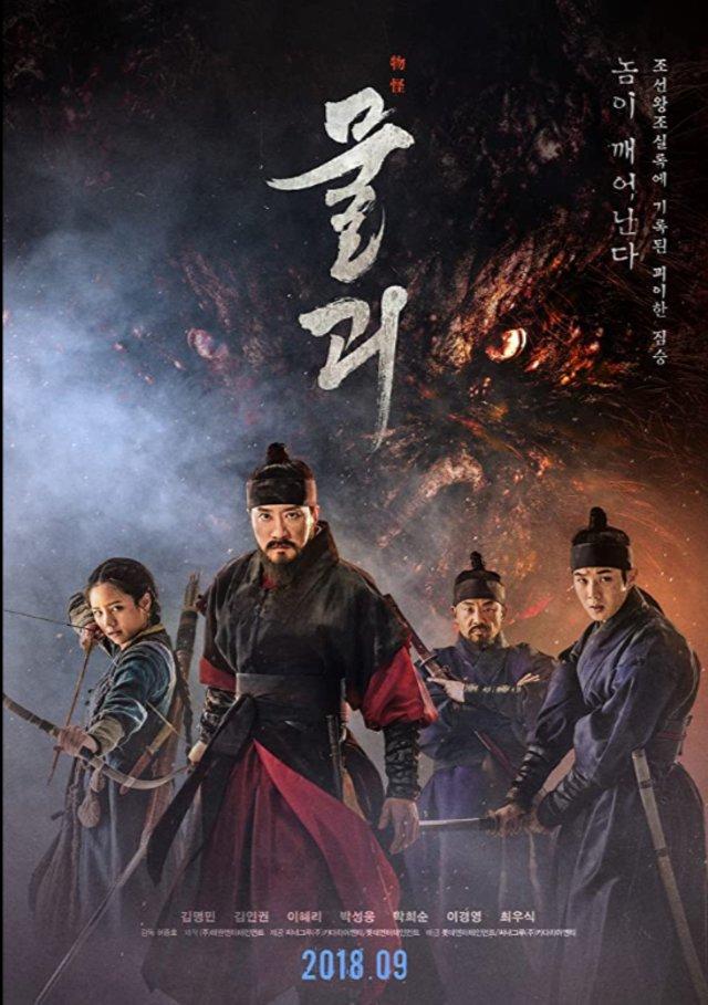 Sinopsis Film Monstrum, Tayang Malam Ini di K-Movievaganza Trans 7 (23553)