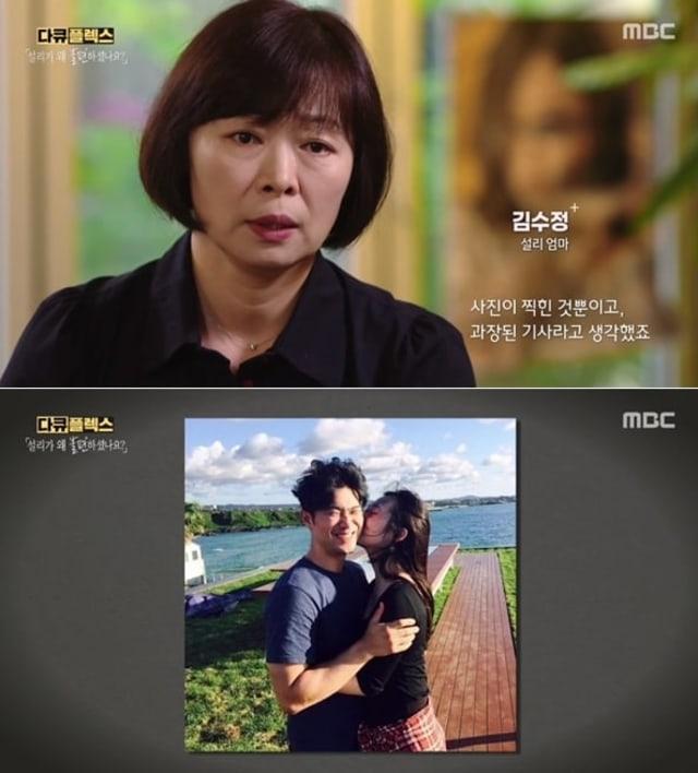 Ibu Sulli Ungkap Hubungannya dengan Sang Putri Rusak Akibat Choiza Dynamic Duo (472889)