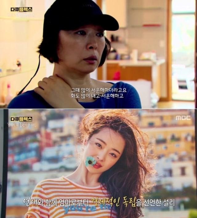 Ibu Sulli Ungkap Hubungannya dengan Sang Putri Rusak Akibat Choiza Dynamic Duo (472890)