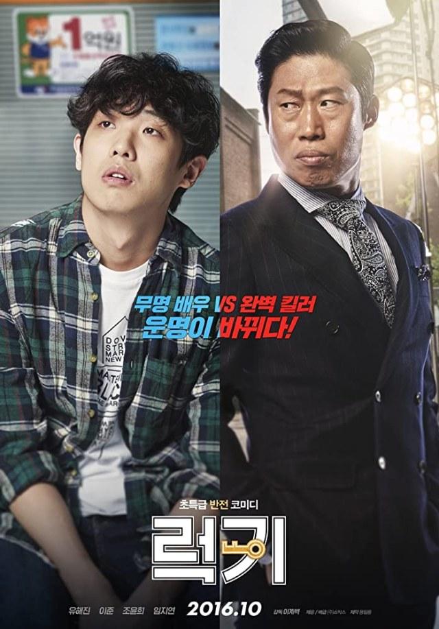 Sinopsis Film Luck-Key, Tayang Malam Ini di K-Movievaganza Trans 7 (255434)