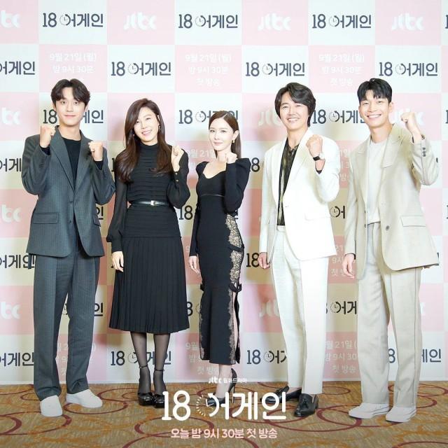 5 Hal yang Dinantikan dari Drama Korea '18 Again' yang Tayang Mulai Hari Ini (71740)