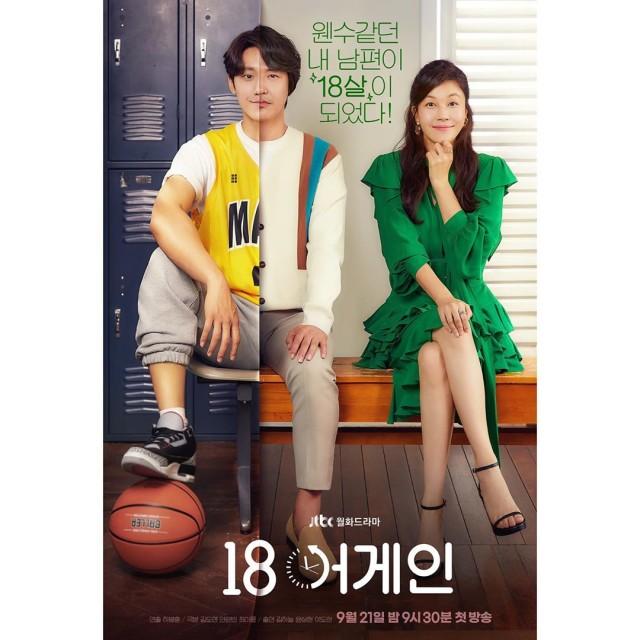 5 Hal yang Dinantikan dari Drama Korea '18 Again' yang Tayang Mulai Hari Ini (71738)