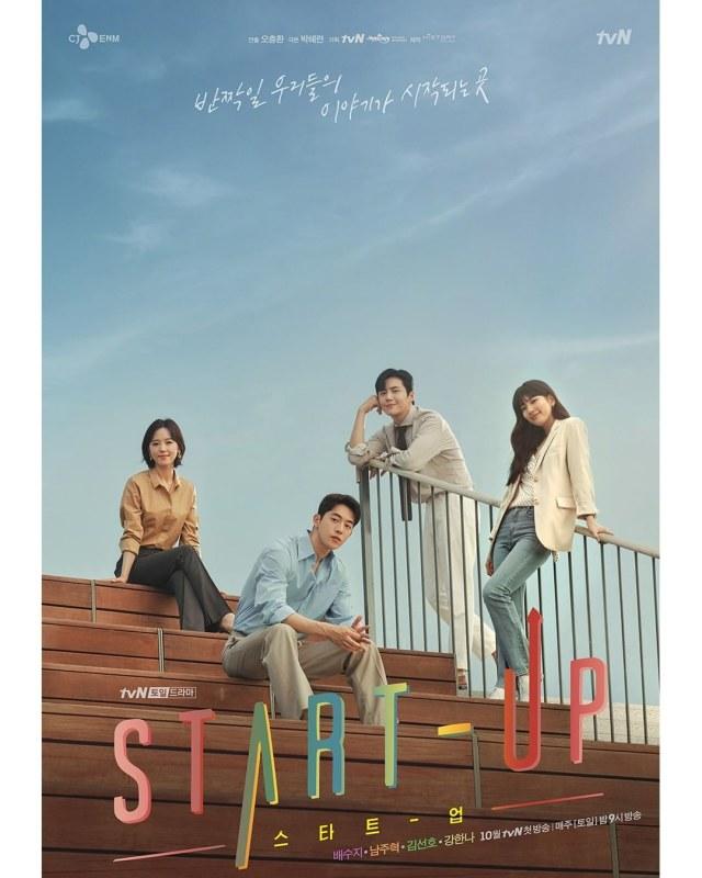 Kim Seon Ho Berubah Jadi Investor Kaya yang Dingin dalam Drama Korea 'Start-Up' (70197)