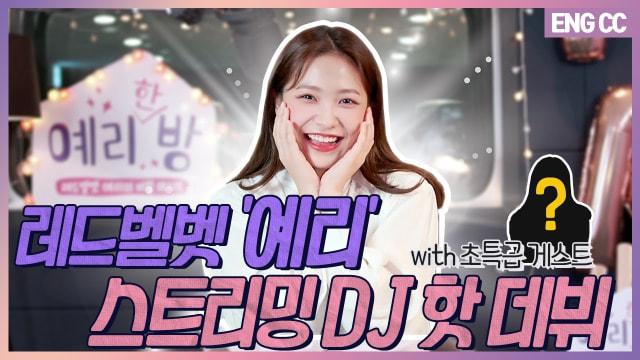 Yeri Red Velvet Unjuk Kebolehan Melalui Yeri's Room (42262)