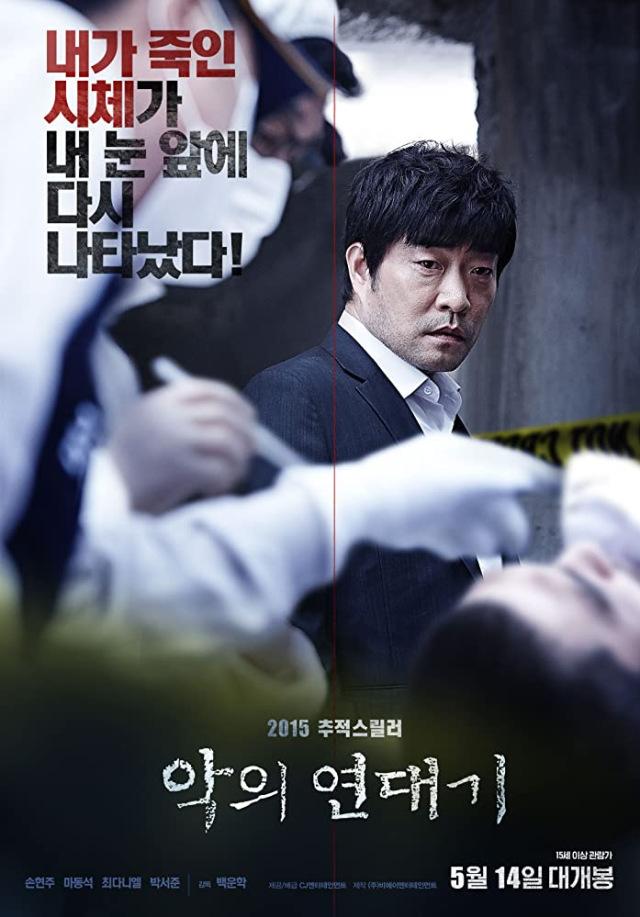 Sinopsis Film The Chronicles of Evil, Tayang Malam Ini di K-Movievaganza Trans 7 (270315)
