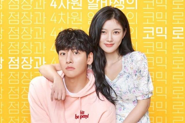"""Ji Chang-wook dan Perannya di Drama """"Backstreet Rookie"""" (383147)"""