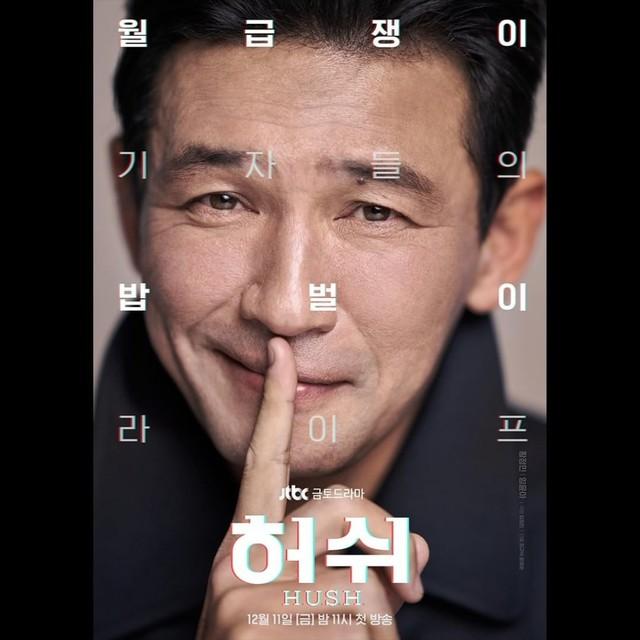 Hwang Jung Min Jadi Reporter yang Lebih Mementingkan Makanan di Drakor 'Hush' (252153)
