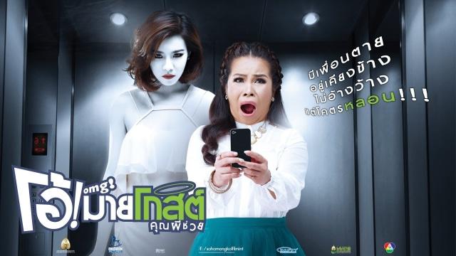 Bioskop Keren dan IndoXXI Ilegal untuk Nonton Film Horor Thailand  (77524)