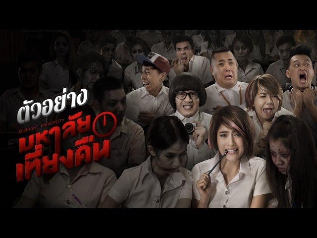 Bioskop Keren dan IndoXXI Ilegal untuk Nonton Film Horor Thailand  (77523)