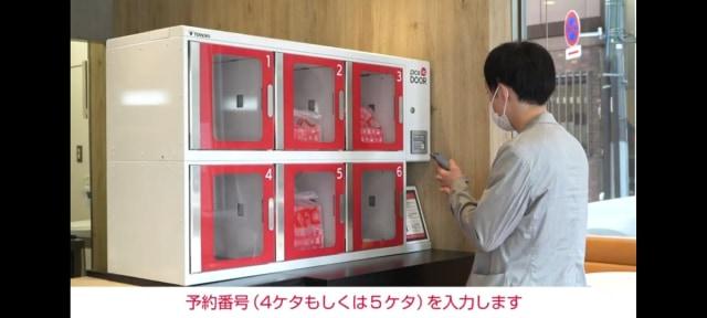 Anti Kontak Langsung, KFC Jepang Sediakan Loker Khusus Pengambilan Makanan (9637)