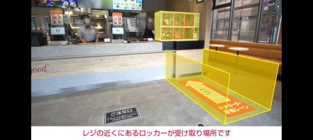 Anti Kontak Langsung, KFC Jepang Sediakan Loker Khusus Pengambilan Makanan (9638)