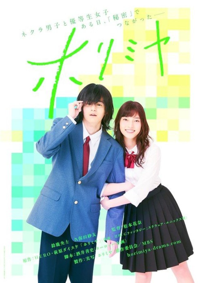 Tidak Hanya Anime, Manga 'Horimiya' Juga Mendapatkan Adaptasi Film Live Action (84837)