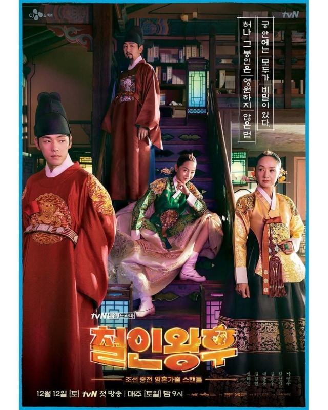 9 Drama Korea Terbaru yang Akan Tayang pada Desember 2020 (291460)