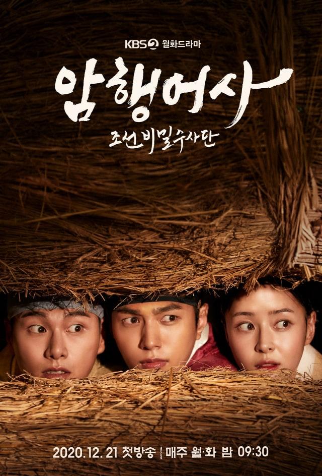 9 Drama Korea Terbaru yang Akan Tayang pada Desember 2020 (291463)