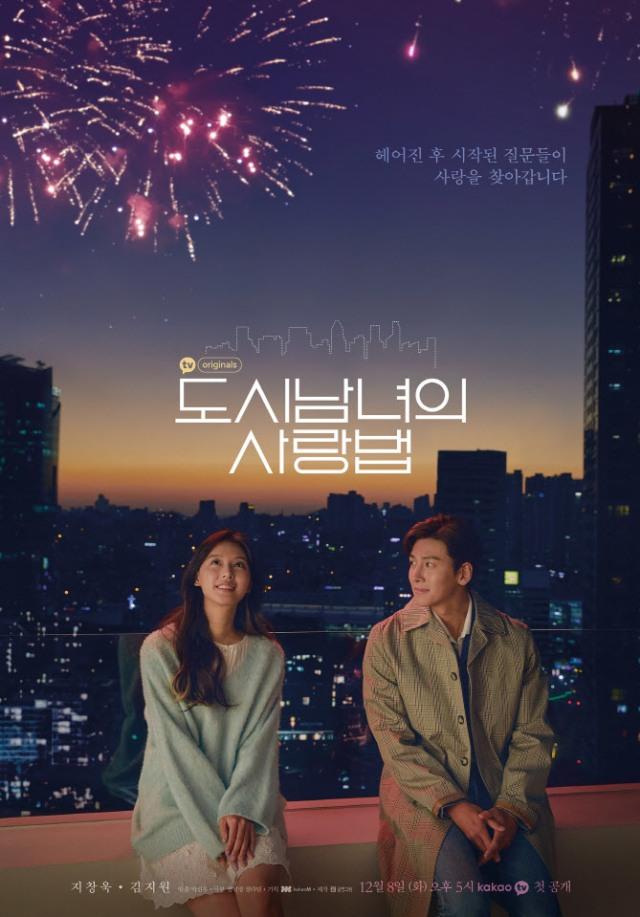 9 Drama Korea Terbaru yang Akan Tayang pada Desember 2020 (291457)