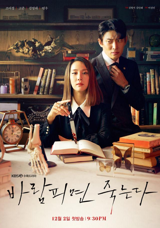 9 Drama Korea Terbaru yang Akan Tayang pada Desember 2020 (291456)