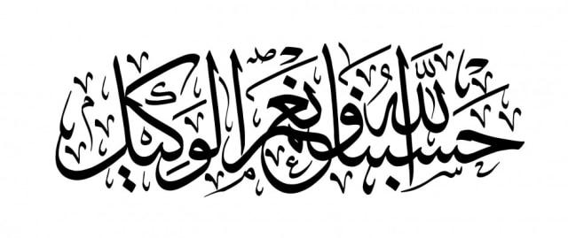 Arti dari Hasbunallah Wanikmal Wakil Nikmal Maula Wanikman Nasir (4498)