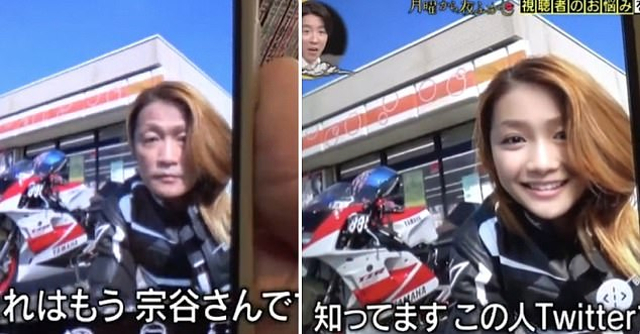 Biker Cantik dari Jepang Bikin Heboh Netizen, Ternyata Seorang Pria 50 Tahun (34279)