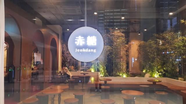Jeokdang, Cafe Klasik dengan Menu Serba Kacang Merah di Korsel (93856)