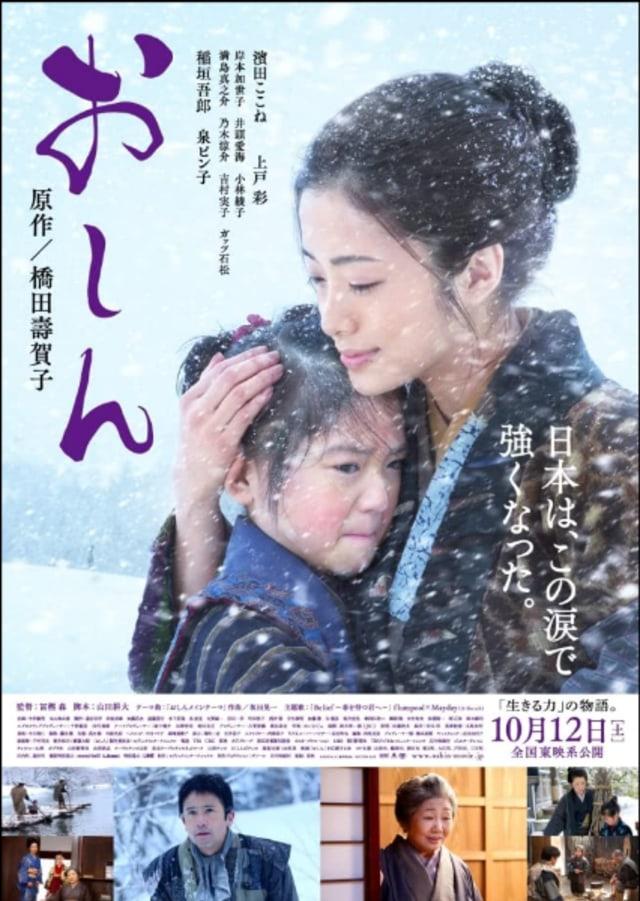 Asadora, Yamagata, dan Perempuan di Rumah Zaman Dahulu Kala (81554)