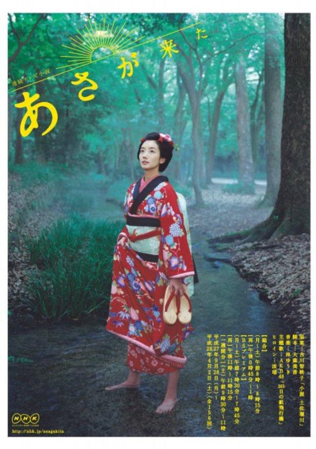 Asadora, Yamagata, dan Perempuan di Rumah Zaman Dahulu Kala (81553)