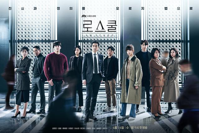 Daftar Pemain Utama Drakor Law School yang Tayang di Netflix (246241)