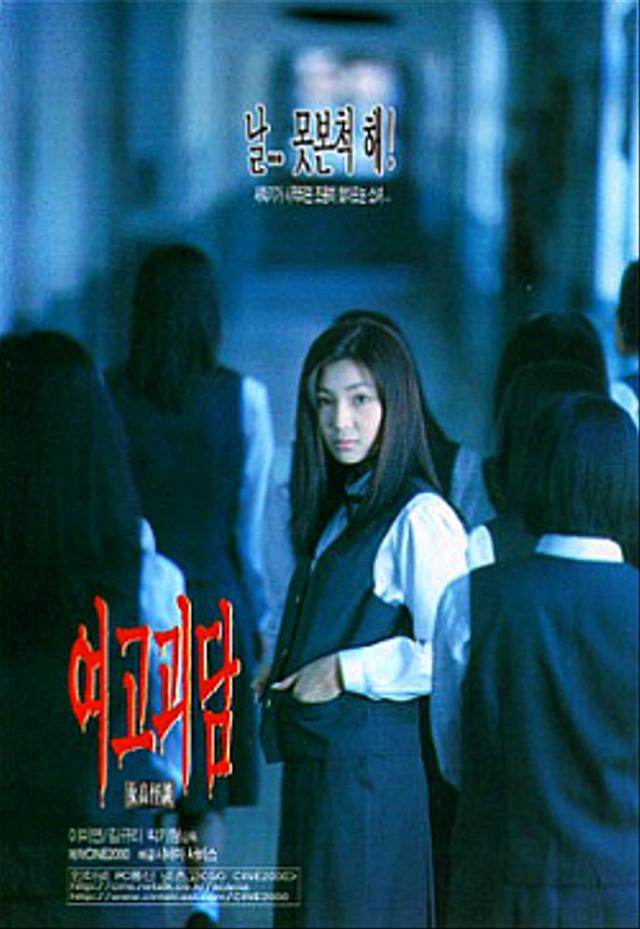 5 Film Horor Korea Ini Bikin Senam Jantung, Berani Nonton? (360423)