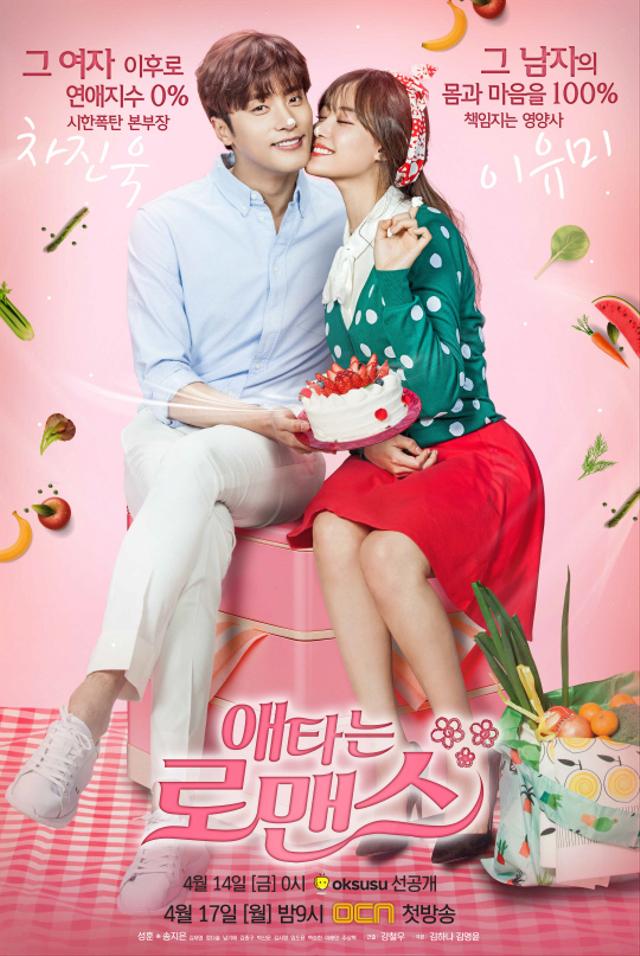 Psst... 5 Drama Korea Romantis 17+ Ini Berani Tampilkan Adegan Hot (100943)
