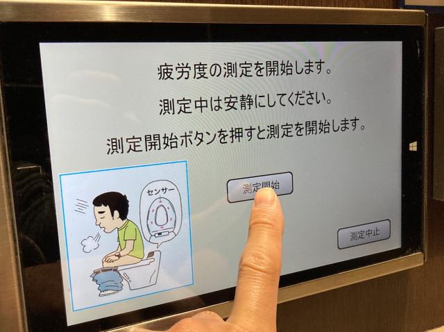 Keren, Toilet di Jepang Bisa Ukur Tingkat Kelelahan Seseorang Usai Mengemudi (213134)