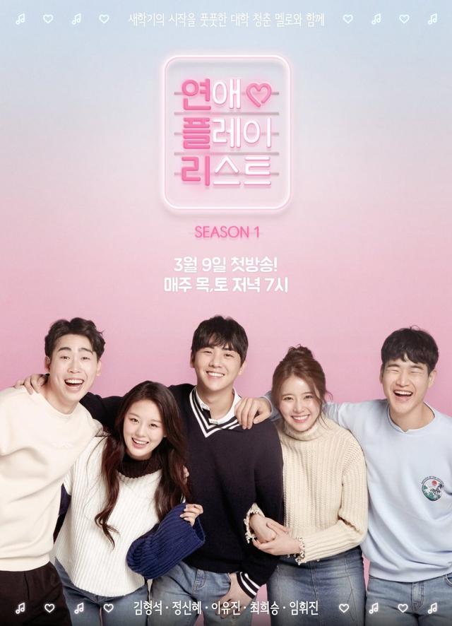 Web Drama Korea Populer, Ini 5 Judul Favorit Remaja  (323118)