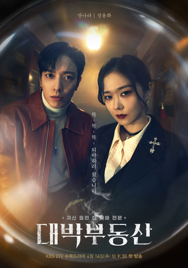 Drama Korea Terbaru Sell Your Haunted House Wajib Ditonton, Ini 5 Alasannya  (4950)
