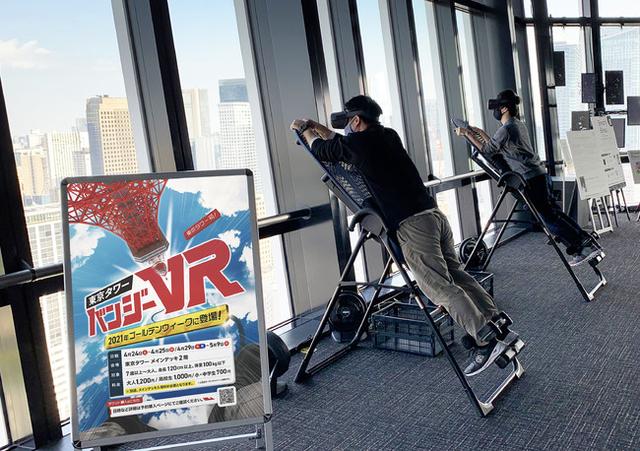 Jepang Punya Atraksi Baru, Bisa Lompat dari Tokyo Tower Lewat Teknologi VR (765915)