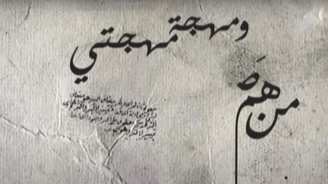 Tak kalah Romantis, Inilah 5 Puisi Karya Penyair Arab (283978)