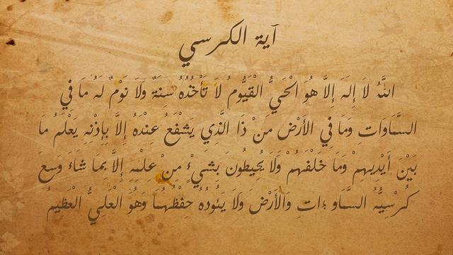 Bacaan Ayat Kursi Latin Lengkap dengan Arab dan Artinya (70772)