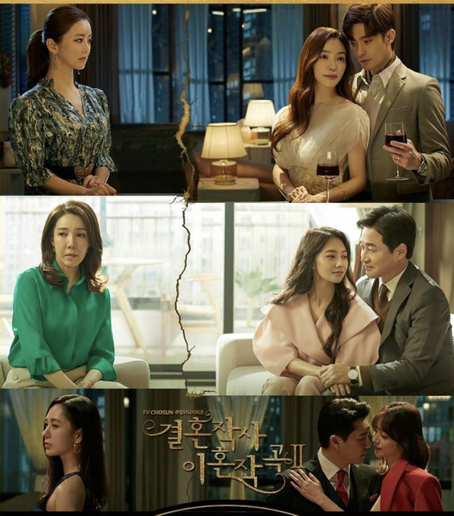 Pemeran Drama Korea Love (ft. Marriage and Divorce) Musim Ke-2 (150028)