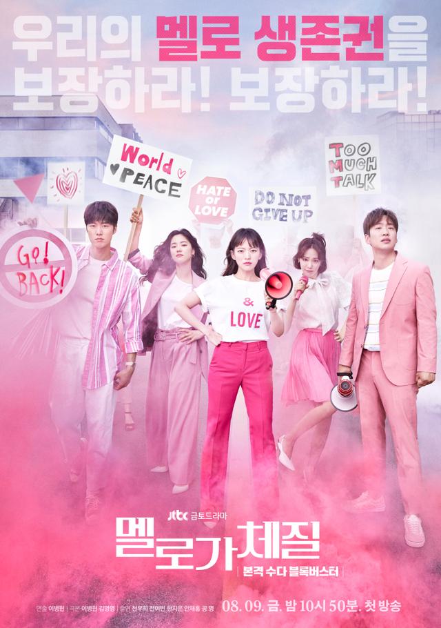 Tak Selalu Toxic Relationship, 9 Pasangan Drama Korea Ini Punya Hubungan Sehat (41425)