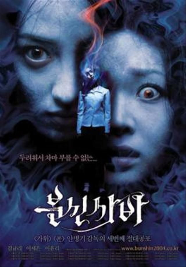Di Korea Selatan Juga Ada Hantu Sekolah, Begini Ceritanya (1)